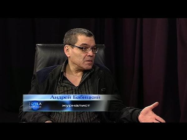 Андрей Бабицкий, журналист. Точка зрения. 21.03.19