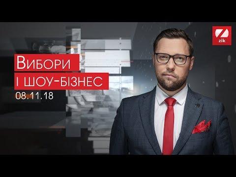 ДокаZ з Олексієм Шевчуком Вибори і шоу-бізнес