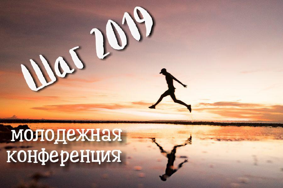 Афиша Волгоград Конференция ШАГ