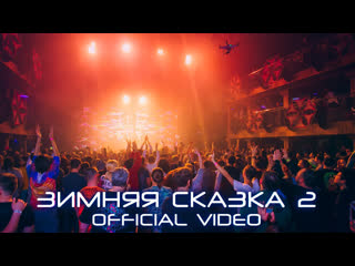 Зимняя Сказка 2 aftermovie / Astral Projection in Moscow
