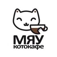"""Логотип Котокафе """"МЯУ"""" Екатеринбург"""