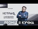 ІстFAQ Буткевича: Тріскові війни як засіб перемогти РФ   Година Z