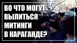 Во что могут вылиться митинги в Караганде?