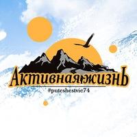 Логотип Активная жизнь / туры из Челябинска