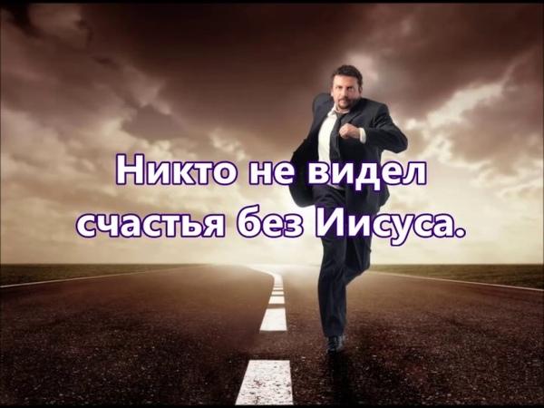 По жизни замкнутому кругу ты всё бежишь Замша Олеся Аня Призывная песня