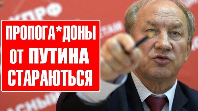 🔴 ЛИКУЙТЕ ЛИЖИТЕ НОГИ ЕДИНОЙ РОССИИ ПУТИНУ И МЕДВЕДЕВУ Референдум КПРФ Рашкин