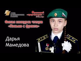 Дарья Мамедова | Финал конкурса чтецов «Письмо с фронта»