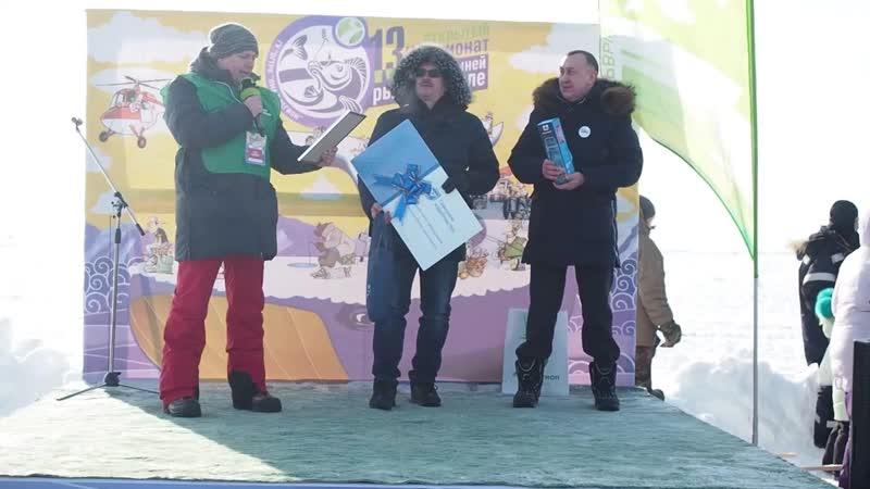 Церемония награждения XIII Открытого Чемпионата по зимней рыбалке ОГТРК Ямал-Регион