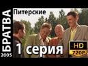 Братва Питерские 1 серия из 12 Криминальный сериал комедия 2005
