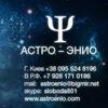 """Центр """"АСТРО -ЭНИО"""" эниология, астрология."""