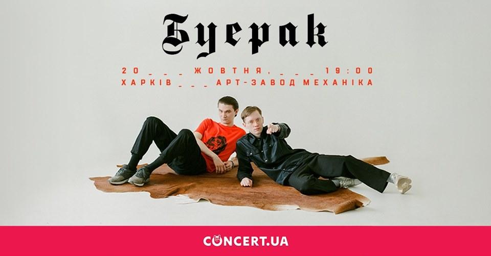 Афиша Новосибирск БУЕРАК / 20 октября в Харькове