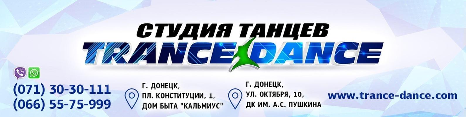 Научиться танцевать в донецке украина программы обучения скорочтению скачать бесплатно