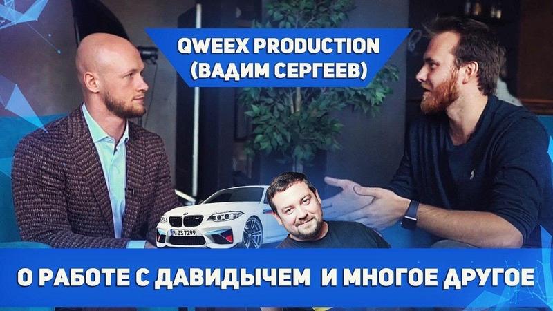 Вадим Сергеев (студия QWEEX). О Давидыче. От видеографа до крупного продакшна.