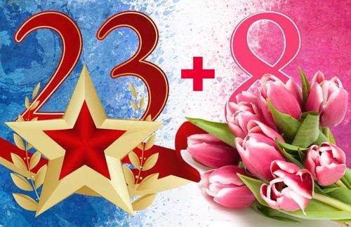 современный способ стихи на 8 марта и 23 февраля вместе объявления продаже