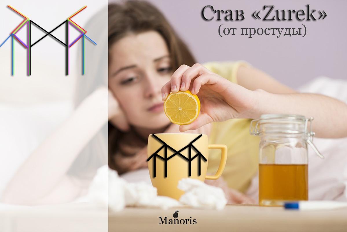 """Став """"Zurek"""" (от простуды и гриппа). RthWrTIi9tU"""
