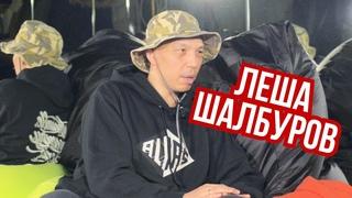 Алексей Шалбуров - интервью для REAL PRACTICE
