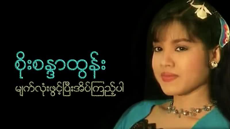 မ်က္လုံးဖြင့္ၿပီးအိပ္ၾကည့္ပါ စုိးစႏၵာထြန္း Soe Sannda HT @001 Mitta Pa Lay PK
