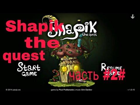 Shapik the quest. Гайд по прохождению часть 2
