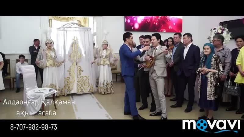 Алдаоңғар Қалқаман Беташар 8-707-982-98-73 (0).mp4