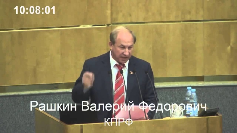 россиян имеют по полной разоблачение В. Рашкина и реакция С. Нарышкина Госдума 23 09 2014
