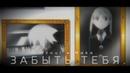 Soul Eater Соул и Мака Забыть тебя AMV Грустный аниме клип