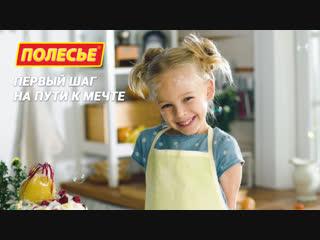 """""""Полесье"""" первый шаг на пути к мечте! ШЕФ-ПОВАР"""