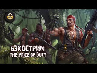Бекострим the station - the price of duty short catachan story