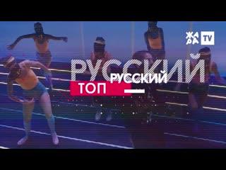 РУССКИЙ ТОП // 62 неделя