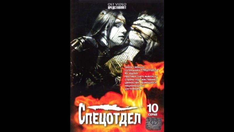 Спецотдел_российский сериал,детектив,2001,1-10.