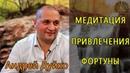Медитация для привлечения фортуны. Андрей Дуйко. Знания 1 ступени Школы Кайлас 2019