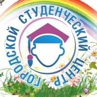 Логотип ГОРОДСКОЙ СТУДЕНЧЕСКИЙ ЦЕНТР