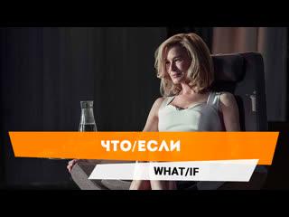 Что/если | what/if — русский трейлер сериала [2019]