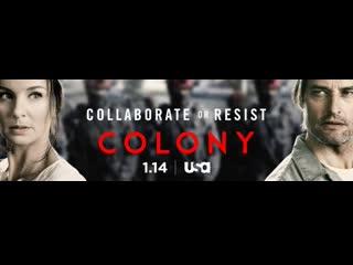 Колония / Colony 1-й сезон (фантастика, сериал 2016 г.)