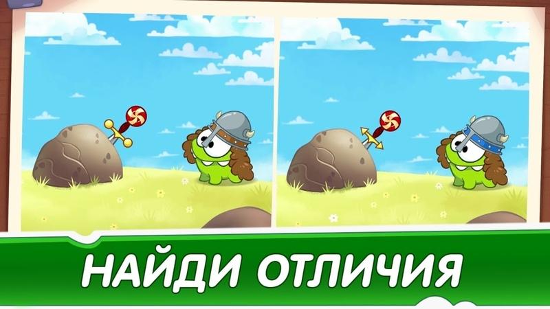 Найди Отличия Каменный век Приключения Ам Няма Смешные мультфильмы для детей