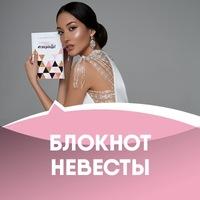 "Логотип БЛОКНОТ НЕВЕСТЫ - "" СказалаДа!"". ЕЖЕДНЕВНИК"