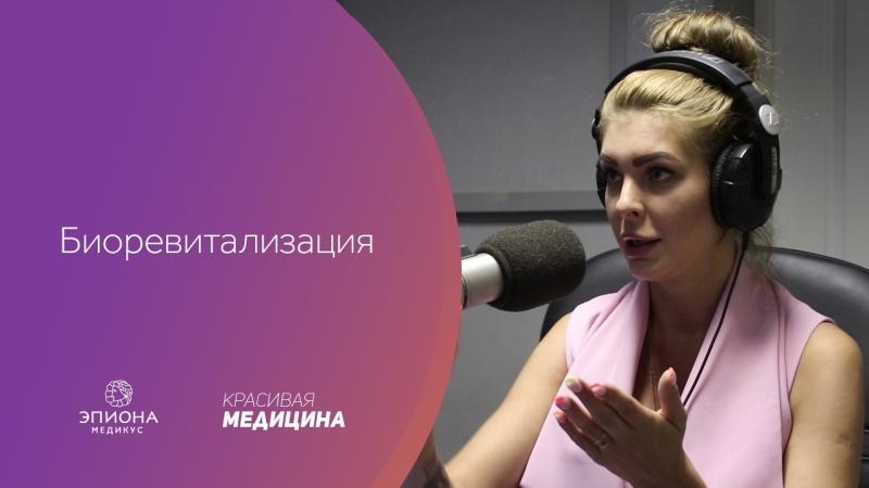 Биоревитализация Врач косметолог Хохлова Оксана Владимировна Клиника Эпиона Медикус