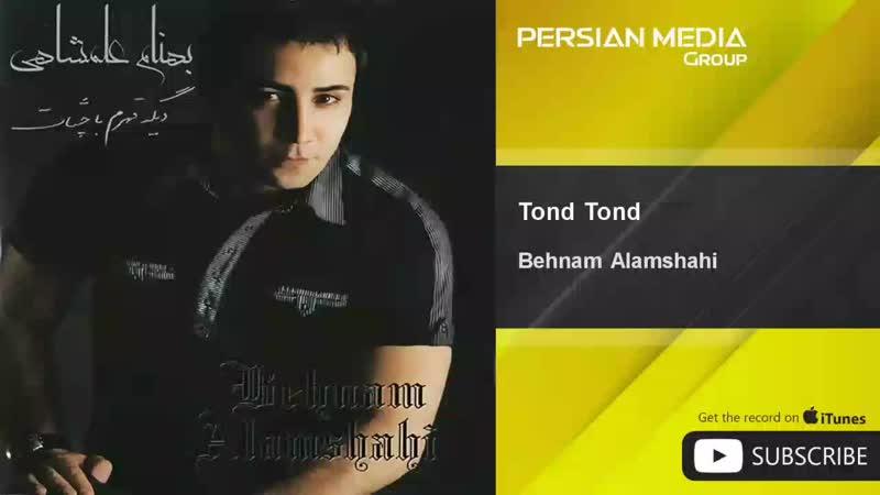 Behnam Alamshahi Tond Tond بهنام علمشاهی تند 1080P HD mp4