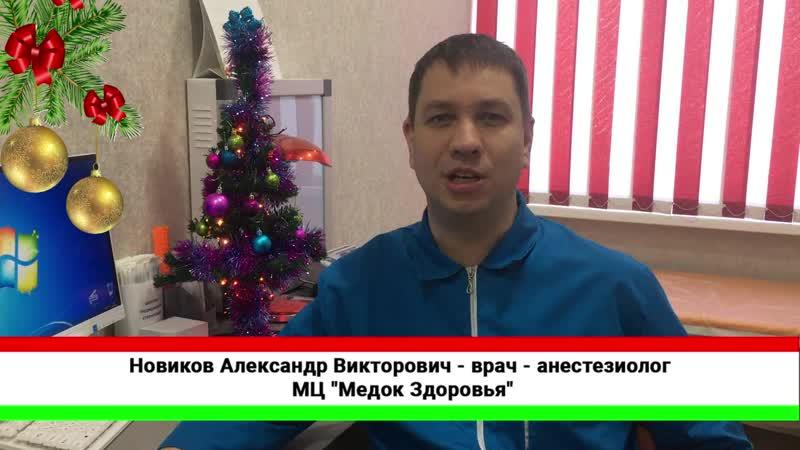 Новиков Адександр Викторович