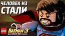 LEGO Batman 3 Beyond Gotham Прохождение - ЧЕЛОВЕК ИЗ СТАЛИ