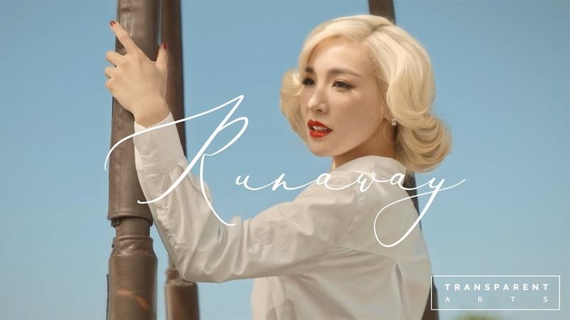 Tiffany Young Runaway ft Babyface Chloe Flower Korean Remix Music Video