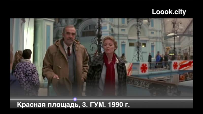 07. Красная пл, 3. ГУМ. 1990г. из к-ф «The Russia House»