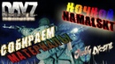 Arma2 DayZ mod Namalsk emulab🔴9 серия🔴Ночной Namalsk