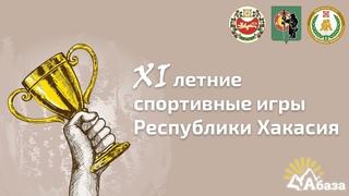 Город Абаза - XI летние спортивные игры Республики Хакасия