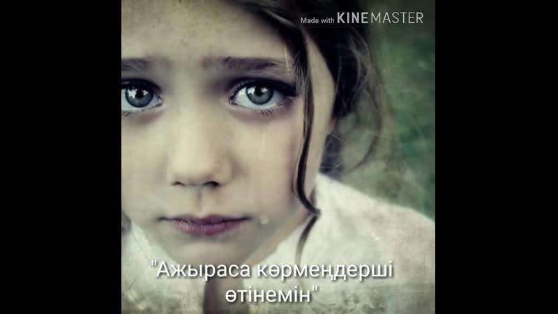 Лиза Қалиева Ажыраса көрмеңдерші өтінемін