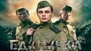 Единичка Военный фильм 2015 год HD