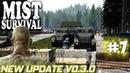 НОВЫЕ ДОМА И НОВЫЙ СТАРЫЙ ГОРОД - ВЫЖИВАНИЕ В - Mist Survival 7