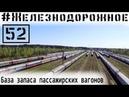Куда отправляют старые ж.д. вагоны Мы на базе запаса - Железнодорожное - 52 серия