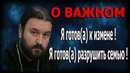 ЖЕЛАНИЕ БЛУДА! Главное оружие дьявола! Протоиерей Андрей Ткачёв