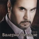 Обложка Я не могу без тебя - Валерий Меладзе