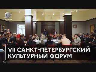 Бондарчук, Куросава и Сервилло как прошёл VII Санкт-Петербургский международный культурный форум